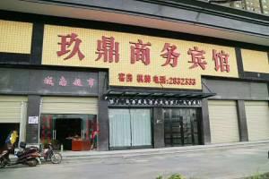 玖鼎商务宾馆