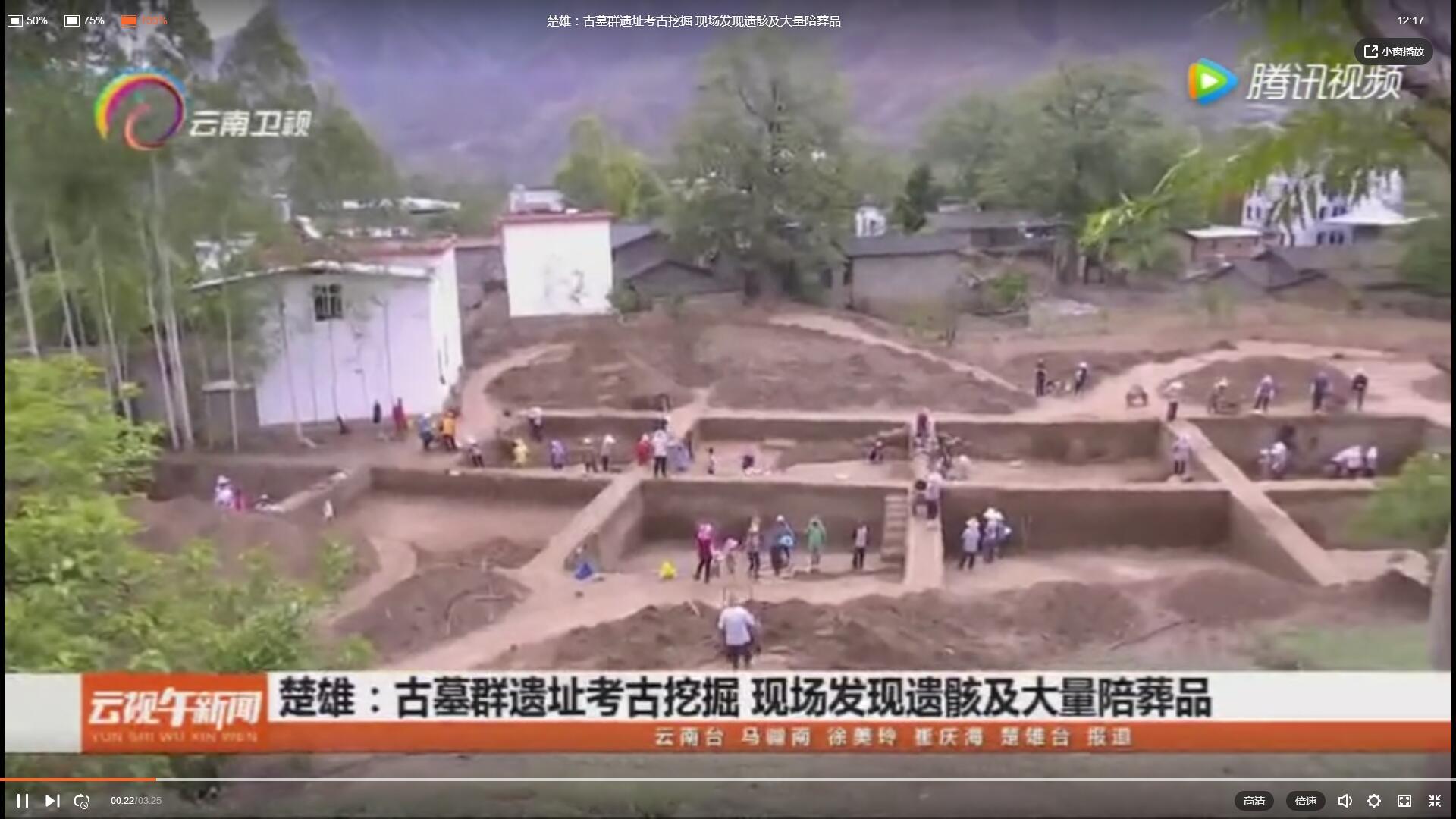 楚雄元谋古墓群遗址考古挖掘 现场发现遗骸及大量陪葬品
