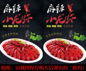 39.8元抢大号小龙虾1斤+2个配菜(送20元代金券)