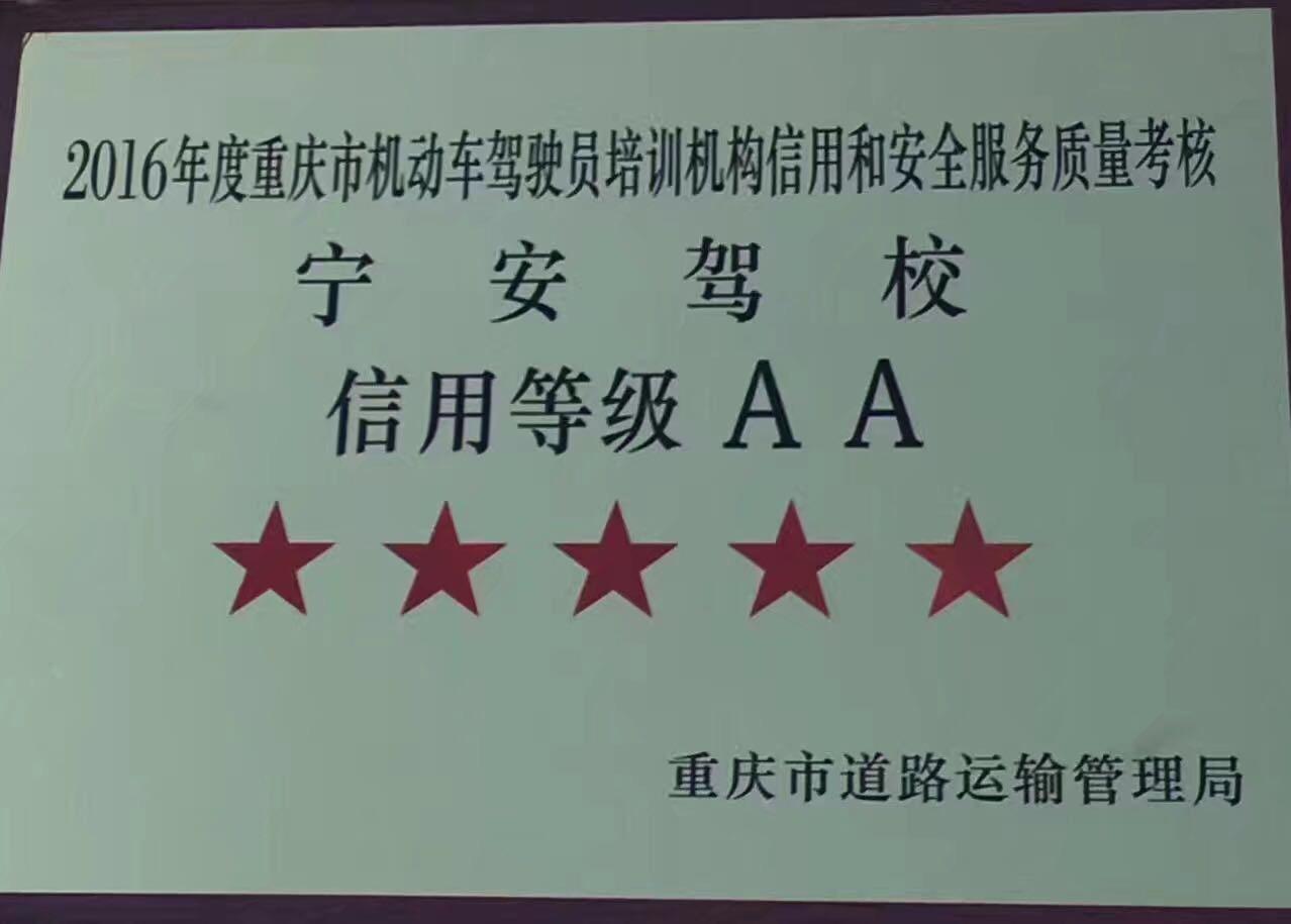 巫溪县宁安驾校
