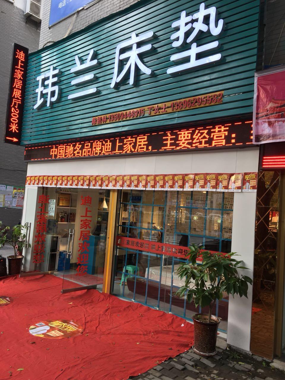 玮兰床垫专卖店