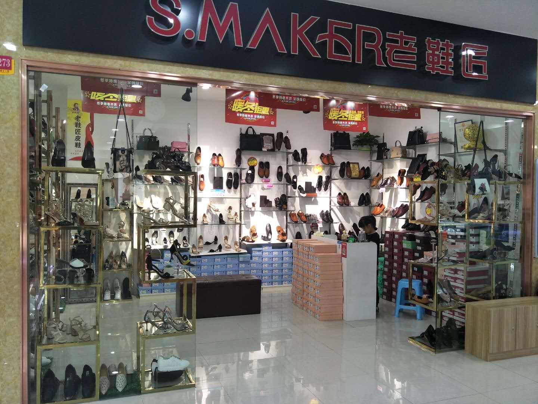 老鞋匠(男女士皮鞋专卖)