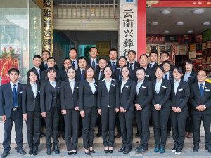 云南兴彝律师事务所