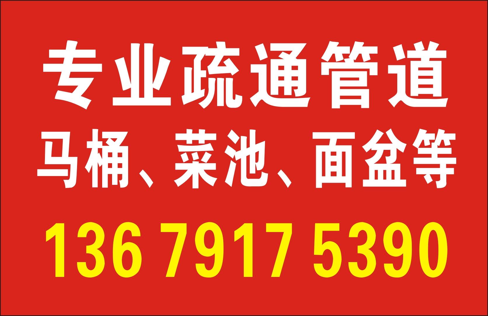 杨凌区专业疏通管道、马桶、菜池、面盆等!联系电话: