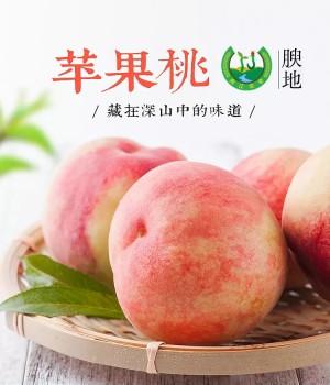 9.9元抢购=亲子采摘游(价值29.9元)+1件苹果桃带走(8斤,价值68元)!