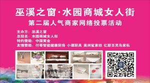 巫溪之窗·水园商城女人街第二届人气商家网络投票活动