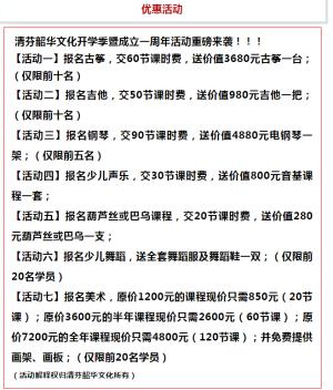 清芬韶华文化开学季暨成立一周年活动重磅来袭!!!