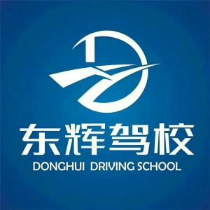杨凌学驾照考驾照来东辉驾校找申教练