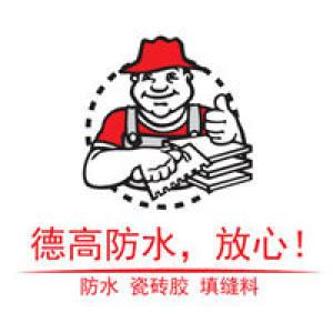 杨凌德高专业防水堵漏
