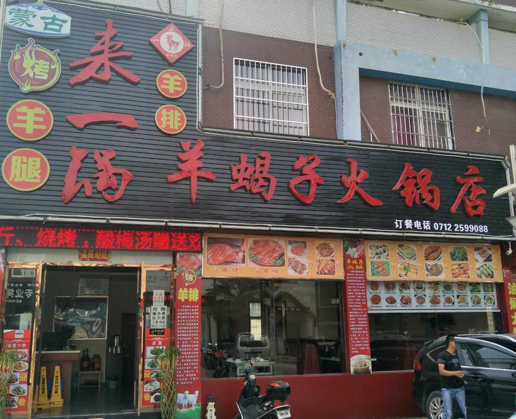 羊蝎子火锅店