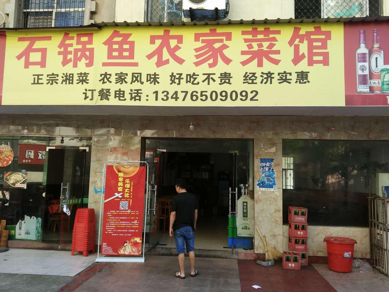石锅鱼农家菜馆