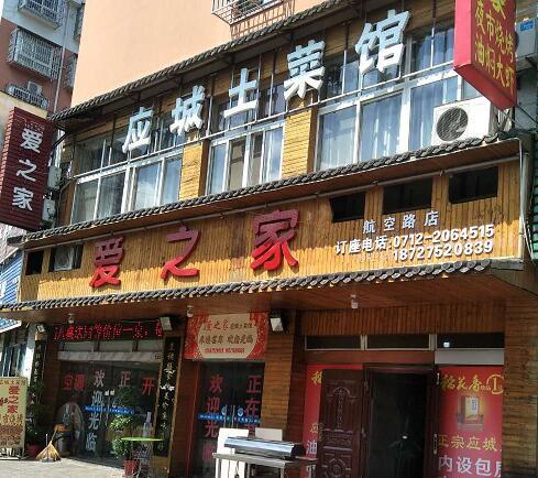 应城土菜馆