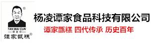 杨凌谭家食品科技有限公司