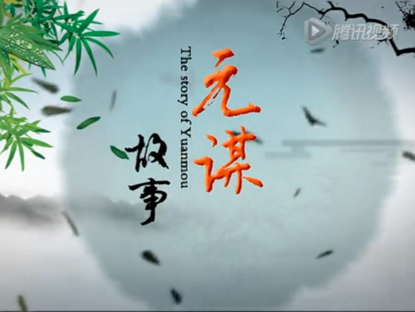 【元谋故事第七期】为梦远航的孩子王