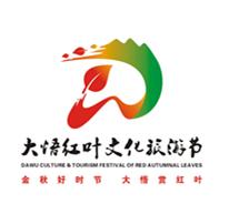 孝感大悟捧出红叶文化旅游节菜单 形象标识将首次亮相