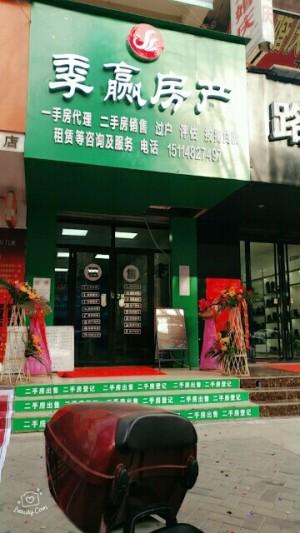 杨凌季赢房产中介公司