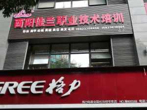 酉阳佳兰职业学校