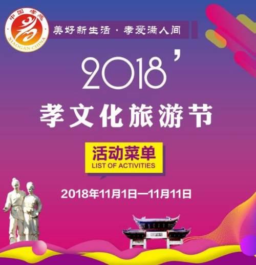 2018中华孝文化旅游节开幕在即
