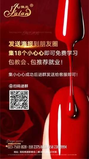 酉阳佳兰职业技术培训 美甲、美容、彩妆班,免费学习价值1680元高级纹绣、美睫课程。