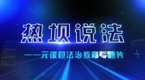 《热坝说法》第九集:护林防火 警钟长鸣