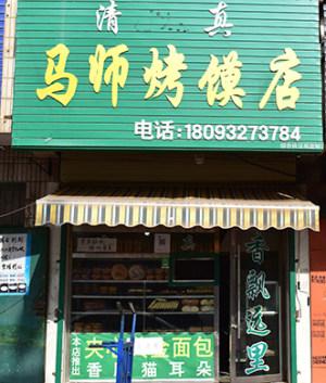 陇西马师烤饼店