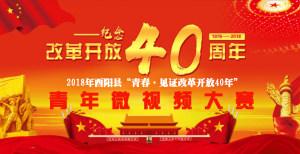 """2018年酉阳县""""青春·见证改革开放 40 年""""青年微视频大赛(投票)"""