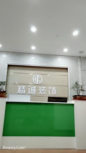巫溪县精诚装饰工程有限公司