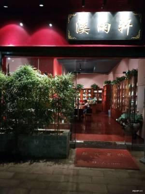 溪雨轩茶舍