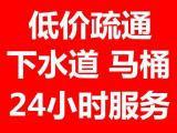 50元起价秀山县城镇乡村各地区域专业疏通下水道服务