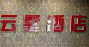 云墅酒店-VR全景《鹤城之窗》