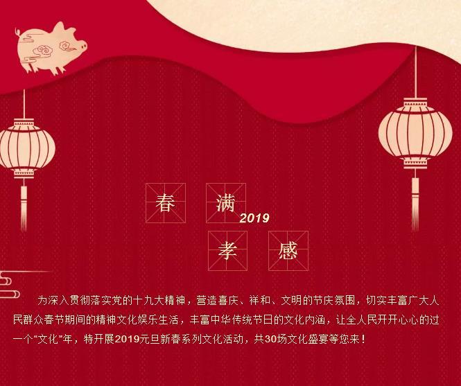 孝感2019春节文化活动出炉!精彩纷呈,好多大戏等你来!