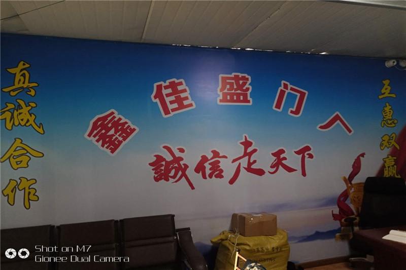 鑫佳盛门业
