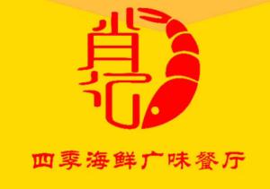 肖记四季海鲜广味餐厅