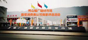 秀山福广建材市场最受消费者认可商家评选活动