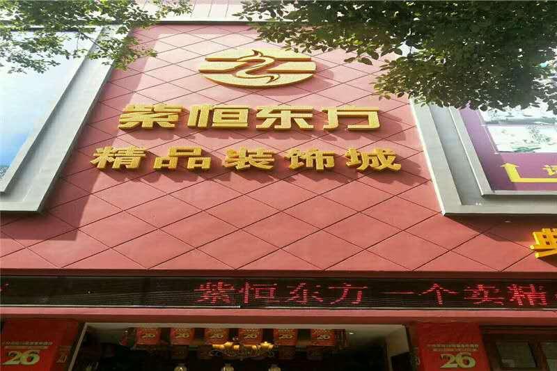 紫恒东方精品装饰城