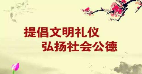 """""""树文明新风 过祥和春节""""倡议书"""