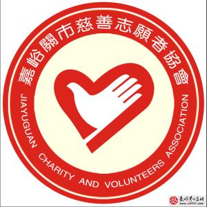 嘉峪关市慈善志愿者协会