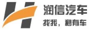 甘肃润信汽车服务有限公司