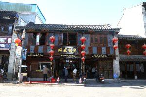 建水临安饭店