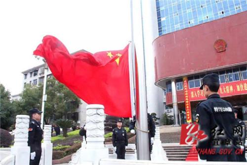 新年上班第一天 我县举行升国旗仪式