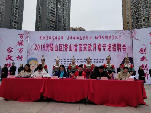 百城万村 家政扶贫在行动-- 武陵山区家协精准扶贫对接走进重庆秀山