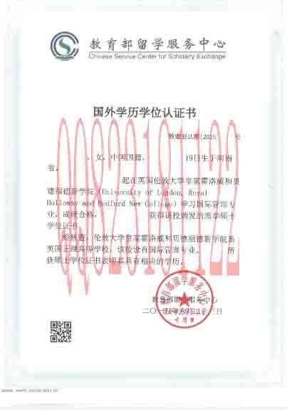国外学历学位认证书查询办理QQ:823181122