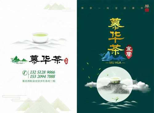 春茶到丨宜居慕华茶—中华传统手工茶文化传承者,欢迎品鉴!