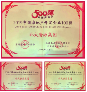 北大资源再获中房协2019中国房企500强测评多项大奖