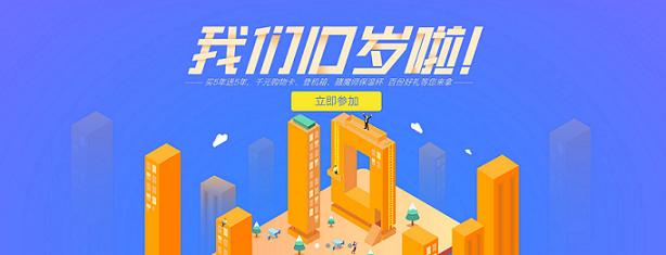 网易企业邮箱十周年感恩钜惠:企业邮箱买五年送五年