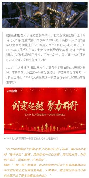 博雅金融广场|2019北大资源集团一季度营销条线会议隆重举行