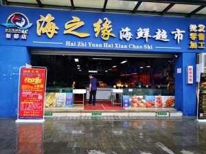 海之缘海鲜超市新都店