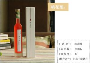 桃花醉果味酒(500ml)2瓶