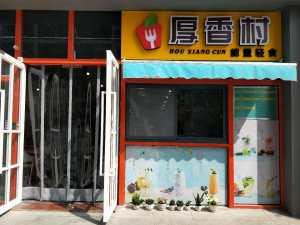 厚香村能量轻食沙拉