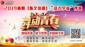"""2019年酉阳斯艺教育机构""""活力学员""""评选 暨欢庆六一,舞动青春"""